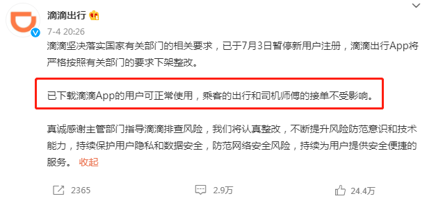 DiDi Removed from App Store, WeChat and Alipay!