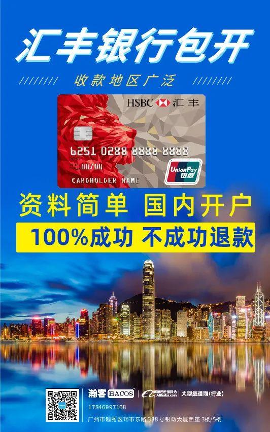 汇丰银行开户新渠道!无需赴港、快速包开、不成功退款!