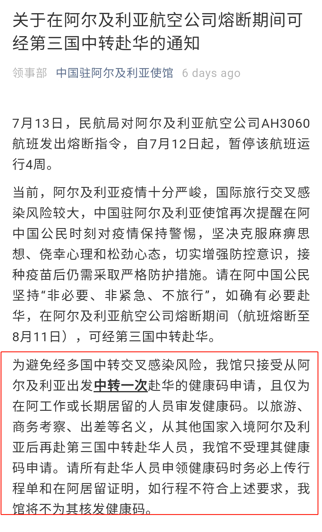Updates on Health Code Application for China-bound Passengers!