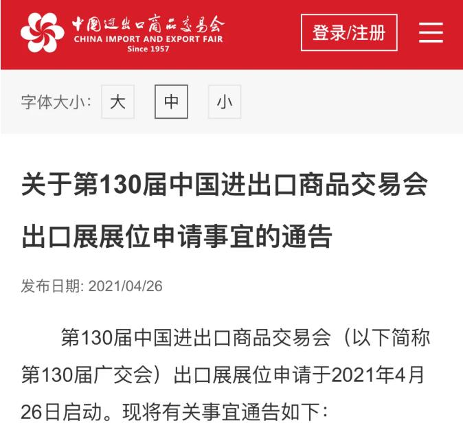 香港被跳港、宁波等出港全部取消、突尼斯码头严重拥堵、船公司8月再涨价、130届秋交会官宣线上线下举办、商标法禁止恶意抢注