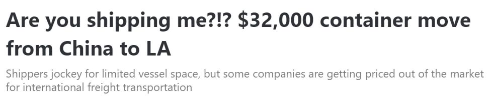 美西报价3.2万美元?8月外贸新规、巴西罕见降雪等